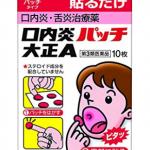 口の中を噛むと口内炎が!治療や予防について紹介