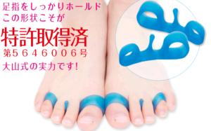 大山式 足指パッドの装着方法