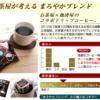 辻本珈琲さんについて紹介、カフェインレス(デカフェ)が人気!